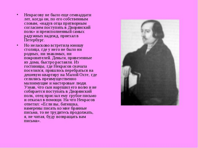 Некрасову не было еще семнадцати лет, когда он, по его собственным словам, «н...