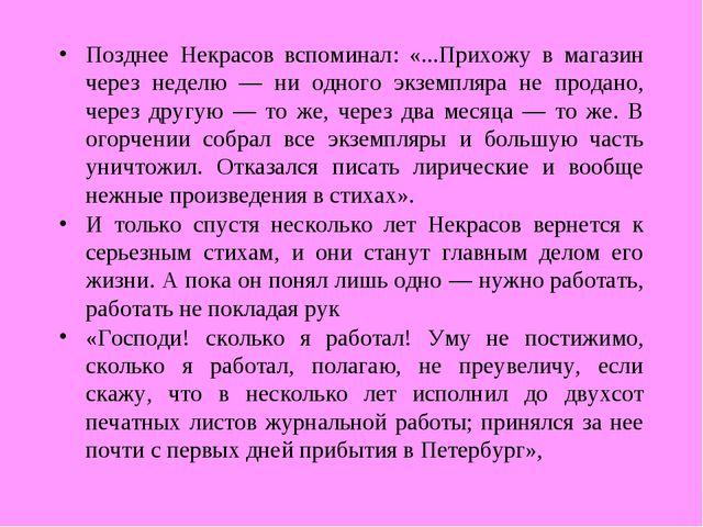 Позднее Некрасов вспоминал: «...Прихожу в магазин через неделю — ни одного эк...