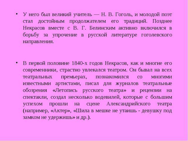 У него был великий учитель — Н. В. Гоголь, и молодой поэт стал достойным прод...