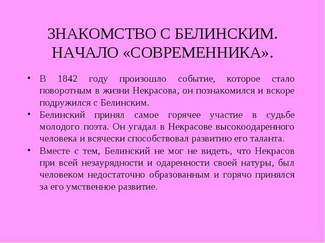ЗНАКОМСТВО С БЕЛИНСКИМ. НАЧАЛО «СОВРЕМЕННИКА». В 1842 году произошло событие,...