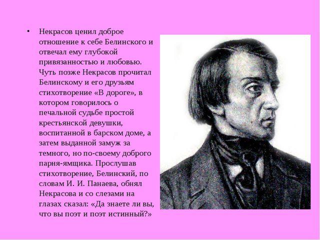 Некрасов ценил доброе отношение к себе Белинского и отвечал ему глубокой прив...