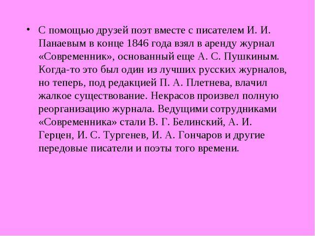 С помощью друзей поэт вместе с писателем И. И. Панаевым в конце 1846 года взя...