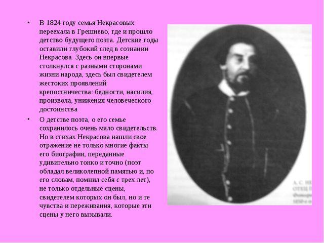 В 1824 году семья Некрасовых переехала в Грешнево, где и прошло детство будущ...