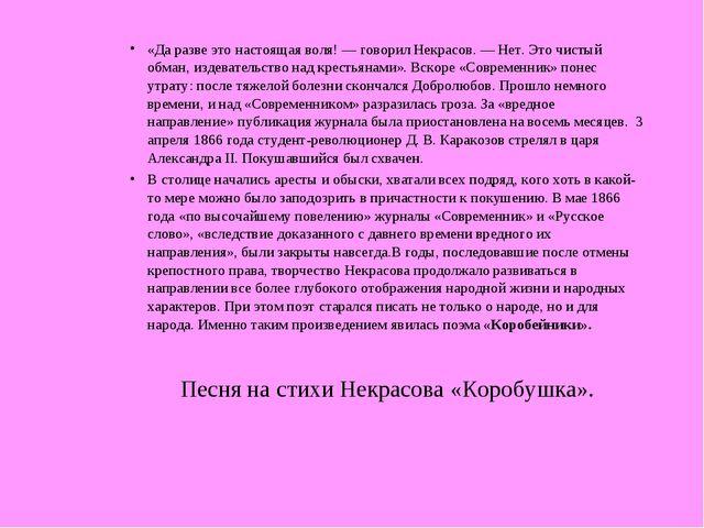 «Да разве это настоящая воля! — говорил Некрасов. — Нет. Это чистый обман, из...