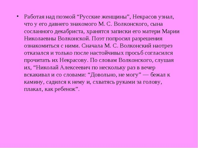 """Работая над поэмой """"Русские женщины"""", Некрасов узнал, что у его давнего знако..."""