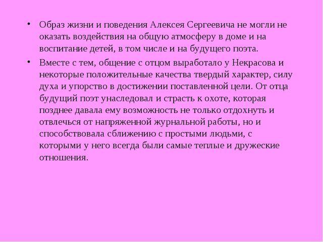 Образ жизни и поведения Алексея Сергеевича не могли не оказать воздействия на...