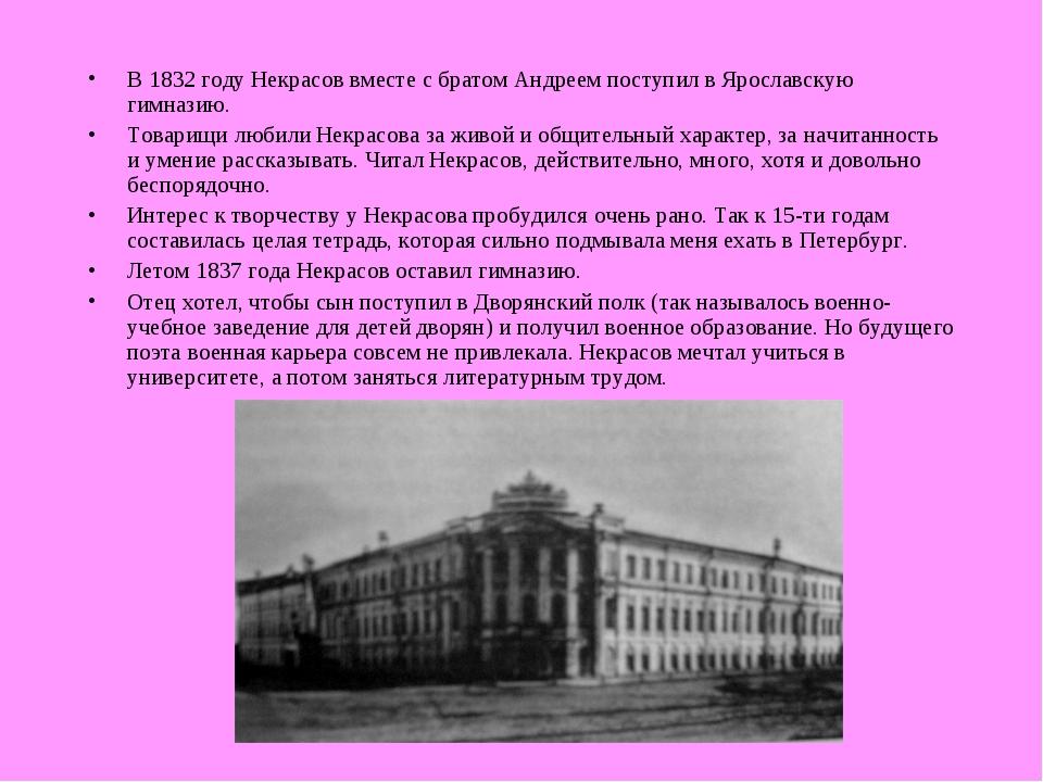 В 1832 году Некрасов вместе с братом Андреем поступил в Ярославскую гимназию....