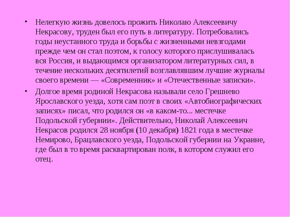 Нелегкую жизнь довелось прожить Николаю Алексеевичу Некрасову, труден был его...