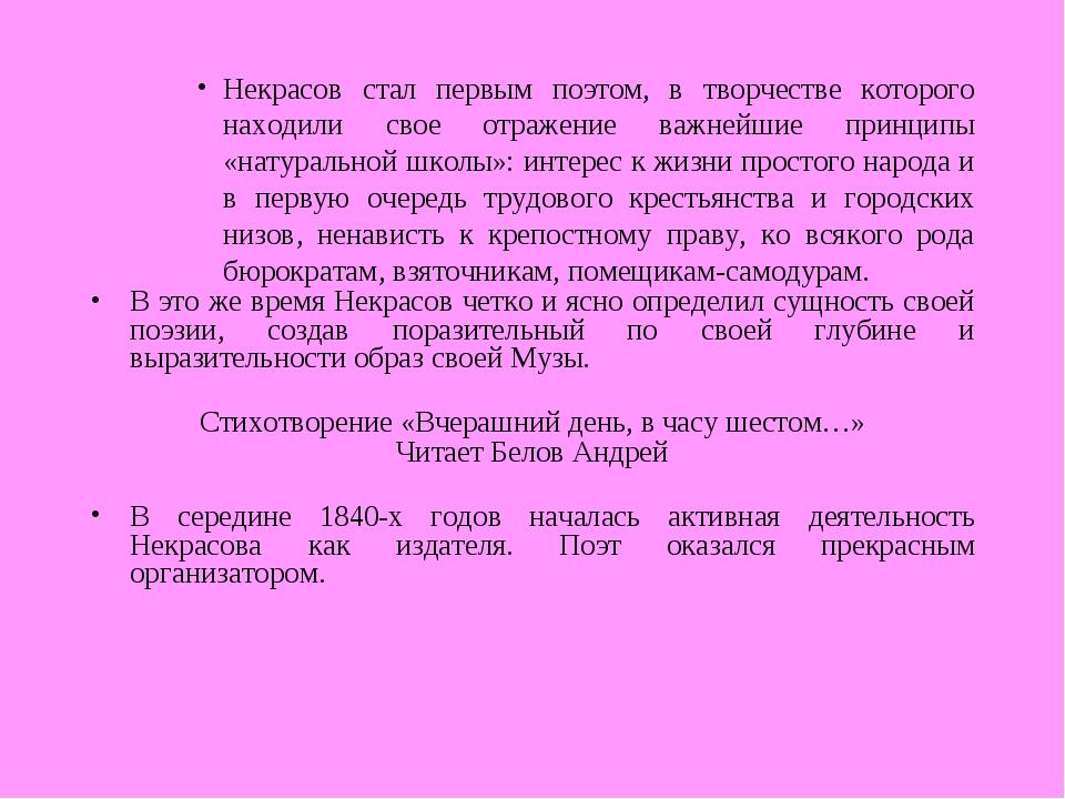 Некрасов стал первым поэтом, в творчестве которого находили свое отражение ва...