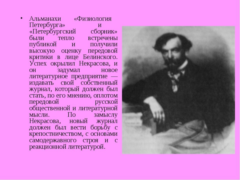 Альманахи «Физиология Петербурга» и «Петербургский сборник» были тепло встреч...