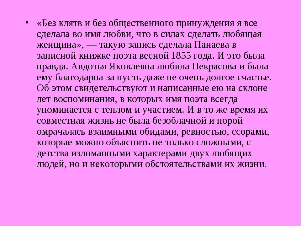 «Без клятв и без общественного принуждения я все сделала во имя любви, что в...