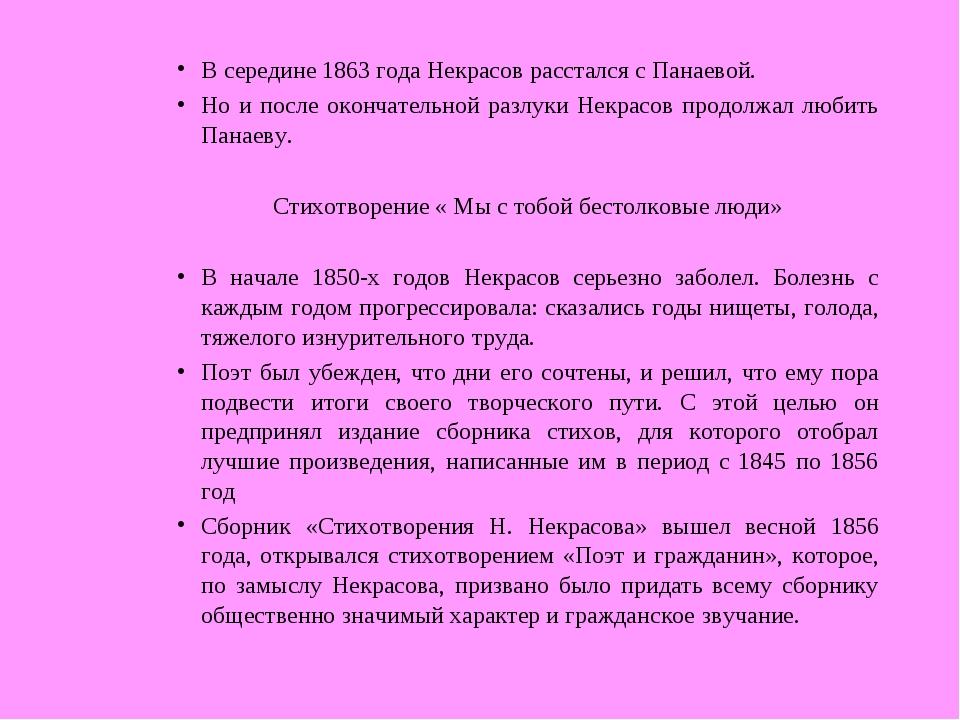 В середине 1863 года Некрасов расстался с Панаевой. Но и после окончательной...