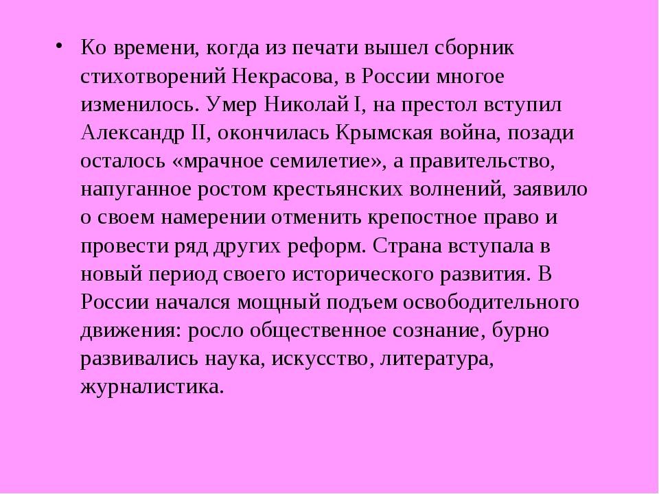 Ко времени, когда из печати вышел сборник стихотворений Некрасова, в России м...