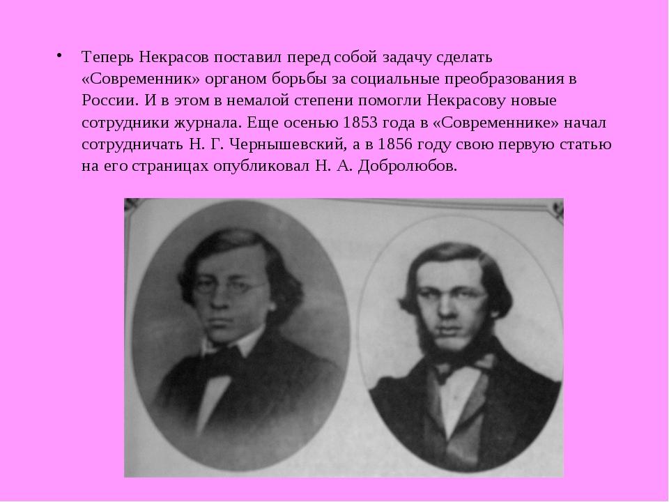 Теперь Некрасов поставил перед собой задачу сделать «Современник» органом бор...