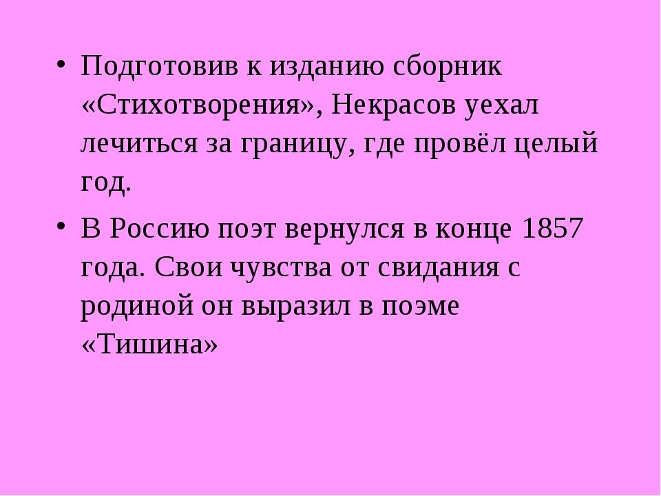 Подготовив к изданию сборник «Стихотворения», Некрасов уехал лечиться за гран...