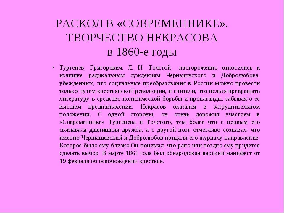 РАСКОЛ В «СОВРЕМЕННИКЕ». ТВОРЧЕСТВО НЕКРАСОВА в 1860-е годы Тургенев, Григоро...