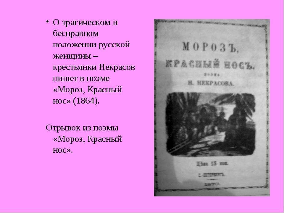 О трагическом и бесправном положении русской женщины – крестьянки Некрасов пи...