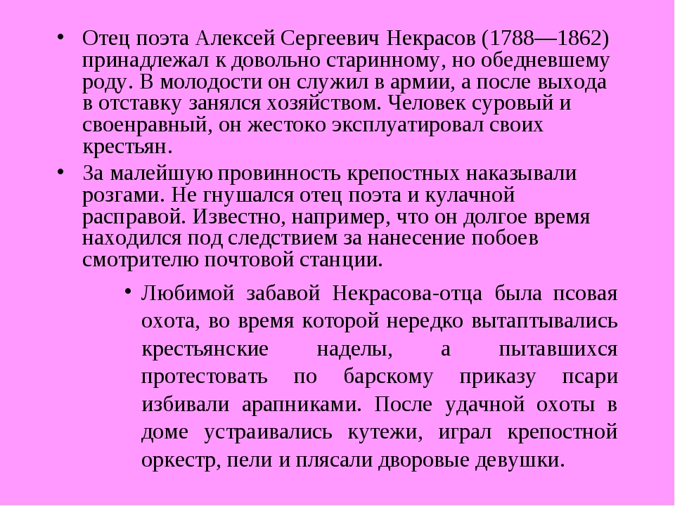 Отец поэта Алексей Сергеевич Некрасов (1788—1862) принадлежал к довольно стар...