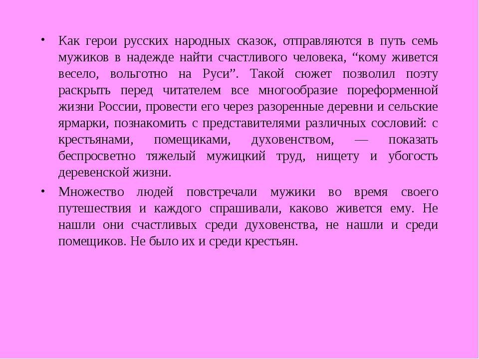 Как герои русских народных сказок, отправляются в путь семь мужиков в надежде...