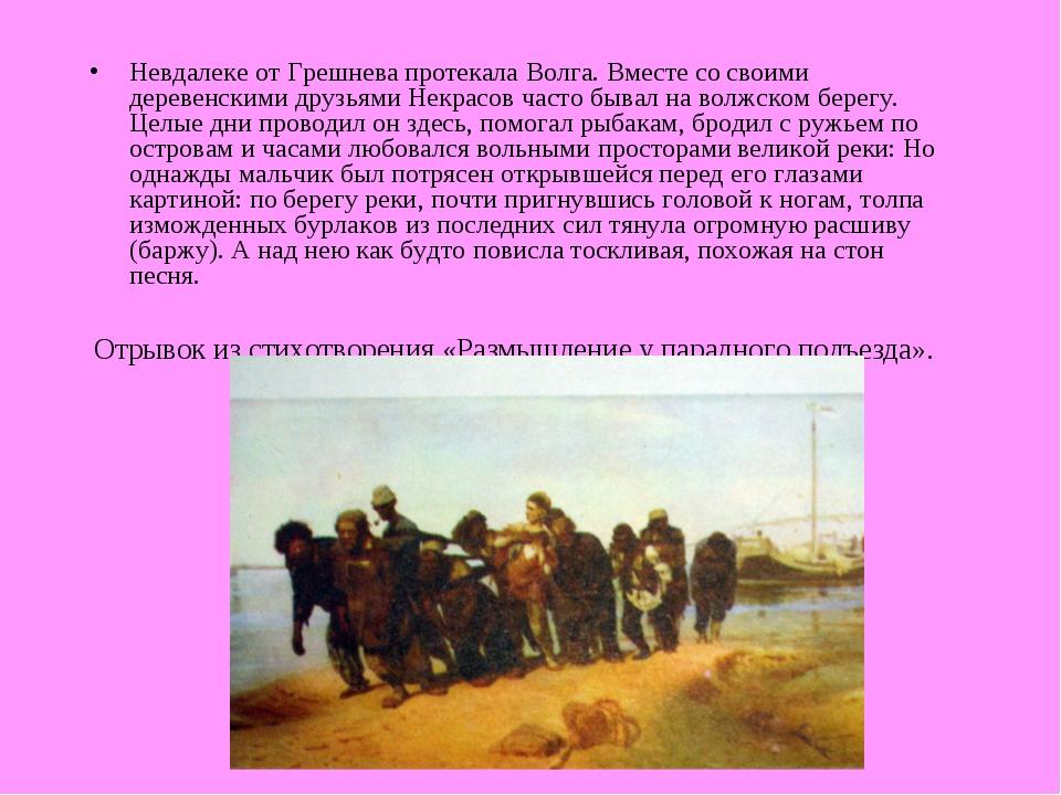Невдалеке от Грешнева протекала Волга. Вместе со своими деревенскими друзьями...
