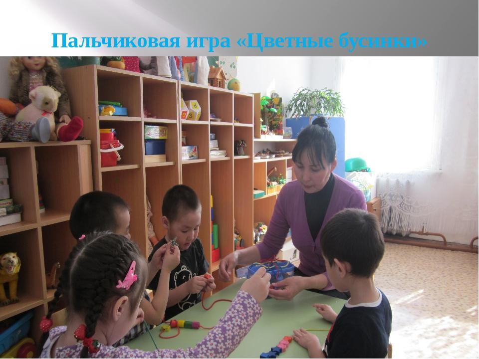 Пальчиковая игра «Цветные бусинки»