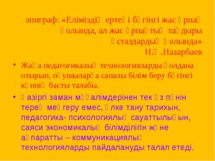 эпиграф: «Еліміздің ертеңі бүгінгі жас ұрпақ қолында, ал жас ұрпақтың тағдыр