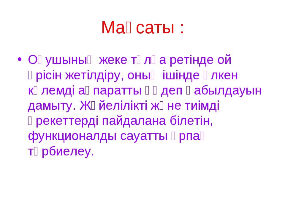 Мақсаты : Оқушының жеке тұлға ретінде ой өрісін жетілдіру, оның ішінде үлкен...