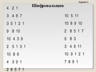Шифровальщик 2 1 4 6 7 3 5 1 2 1 8 10 4 3 9 5 1 3 1 8 6 3 9 1 2 8 5 7 1 5 11