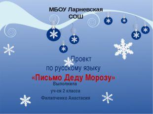 Проект по русскому языку «Письмо Деду Морозу» Выполнила уч-ся 2 класса Филип