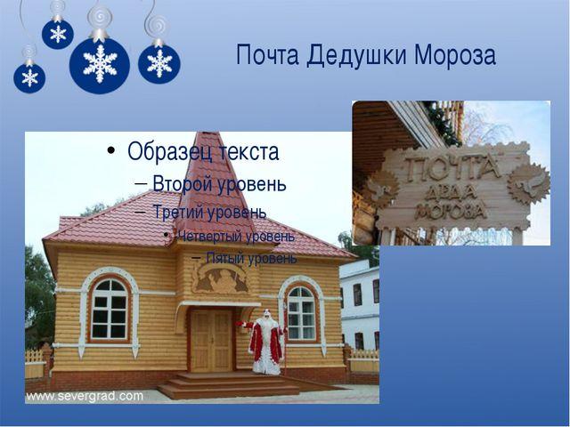 Почта Дедушки Мороза