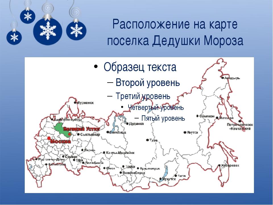 Расположение на карте поселка Дедушки Мороза