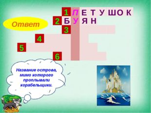 1 2 3 4 5 6 Название острова, мимо которого проплывали корабельщики. Ответ П