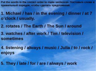 Put the words in the correct order to make sentences. Поставьте слова в прав