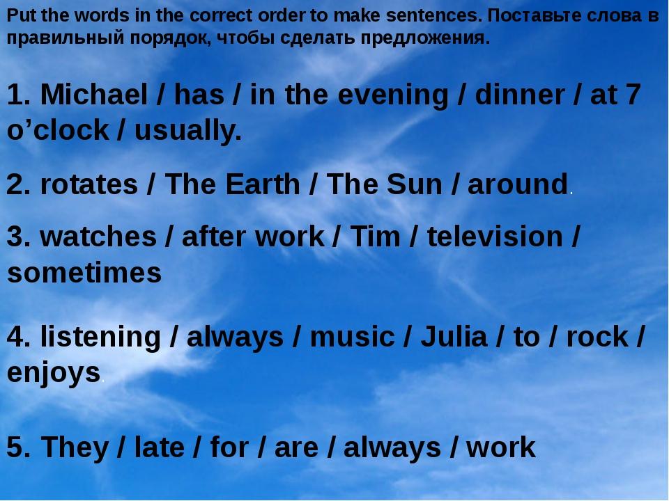 Put the words in the correct order to make sentences. Поставьте слова в прав...