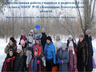 Коллективная работа учащихся и родителей 4 «А» класса МБОУ №18 г.Камышина Вол