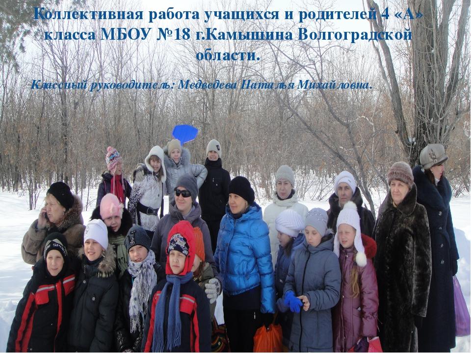 Коллективная работа учащихся и родителей 4 «А» класса МБОУ №18 г.Камышина Вол...