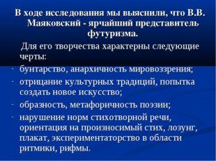 В ходе исследования мы выяснили, что В.В. Маяковский - ярчайший представител