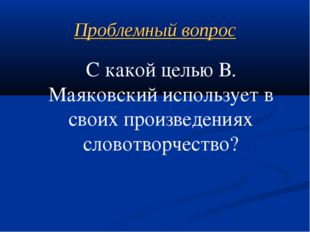 Проблемный вопрос С какой целью В. Маяковский использует в своих произведения