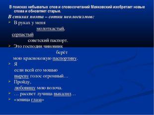 В поисках небывалых слов и словосочетаний Маяковский изобретает новые слова