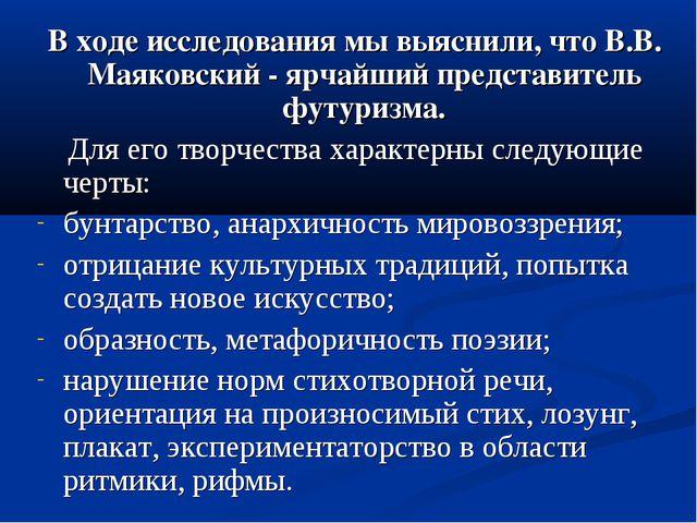В ходе исследования мы выяснили, что В.В. Маяковский - ярчайший представител...