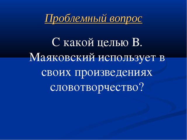 Проблемный вопрос С какой целью В. Маяковский использует в своих произведения...