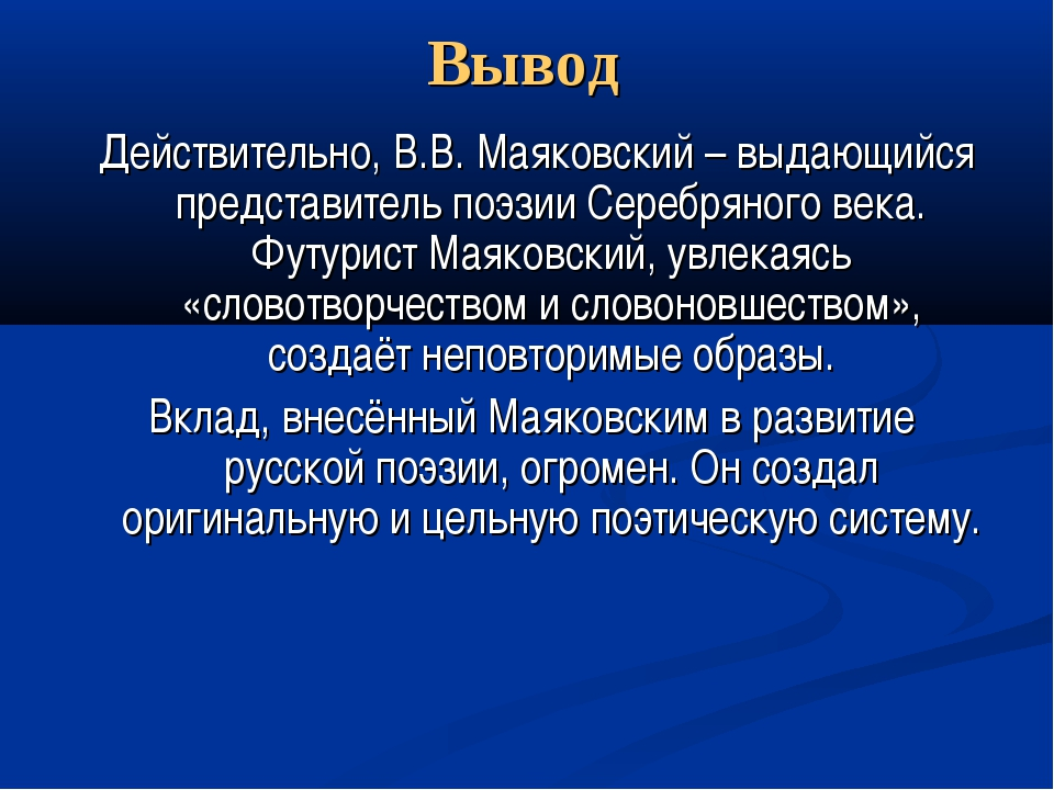 Вывод Действительно, В.В. Маяковский – выдающийся представитель поэзии Серебр...