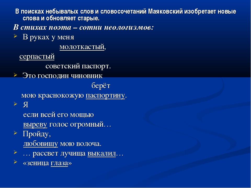 В поисках небывалых слов и словосочетаний Маяковский изобретает новые слова...