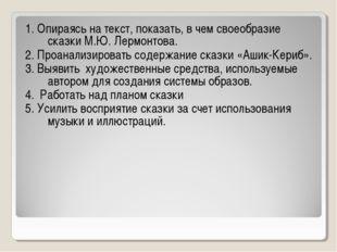 1. Опираясь на текст, показать, в чем своеобразие сказки М.Ю. Лермонтова. 2.
