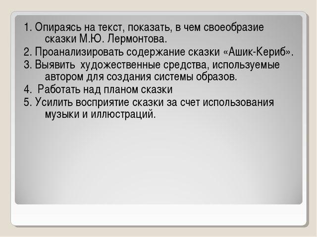 1. Опираясь на текст, показать, в чем своеобразие сказки М.Ю. Лермонтова. 2....
