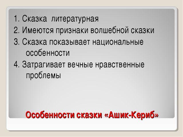Особенности сказки «Ашик-Кериб» 1. Сказка литературная 2. Имеются признаки во...