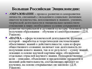 Большая Российская Энциклопедия: «ОБРАЗОВАНИЕ – процесс развития и саморазвит