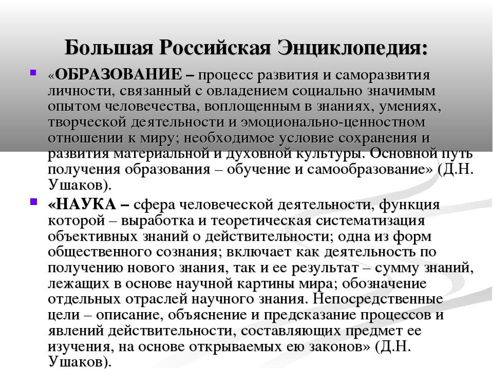 Большая Российская Энциклопедия: «ОБРАЗОВАНИЕ – процесс развития и саморазвит...
