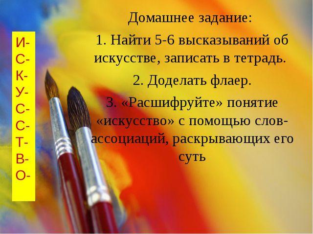 Домашнее задание: 1. Найти 5-6 высказываний об искусстве, записать в тетрадь....