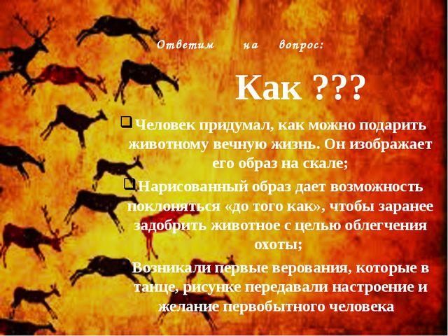 Ответим на вопрос: Как ??? Человек придумал, как можно подарить животному веч...